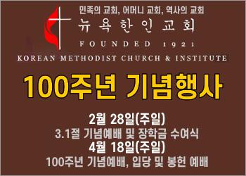 뉴욕한인교회100
