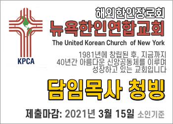 연합교회청빙
