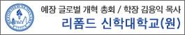 김용익학장